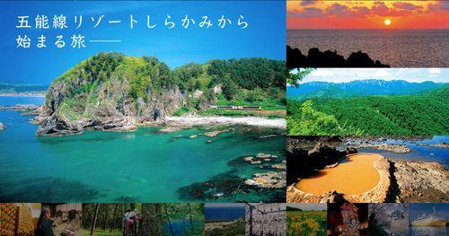 Resortshirakami